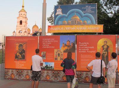 Выставка *Святой выбор Руси*